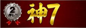 週刊競馬ナックルの神7