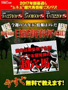 ワールド競馬WEB イメージ