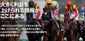シンクタンク競馬NETのTOP画像