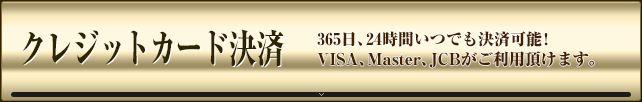 ギャロップジャパン クレジットカード