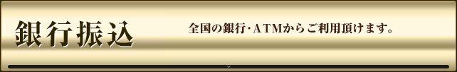 ギャロップジャパン  銀行振込
