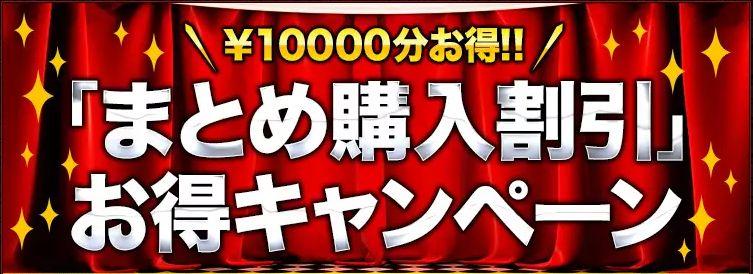 シンジケート お得キャンペーン