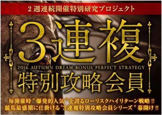 ターフビジョン 3連複特別攻略会員