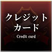 ファースト-クレジットカード