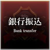 ファースト-銀行振込