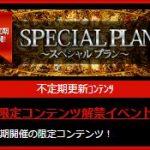勝馬の栞-【不定期】SPECIAL PLAN