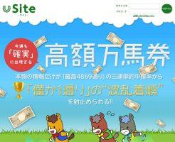 Site-登録画面