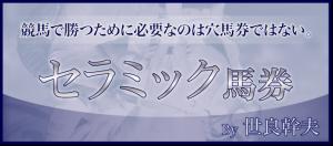 花咲か競馬 セラミック馬券by世良幹夫