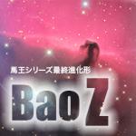 馬王ZのTOP画像