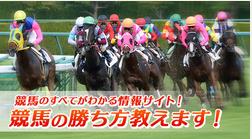 Winning競馬のTOP画像