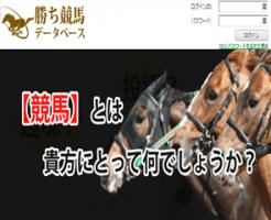 勝ち競馬データベース-TOPイメージ