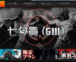 競馬インサイトのTOP画像