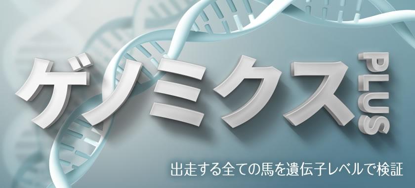 オアシス-ゲノミクス