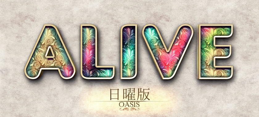 オアシス-ALIVE