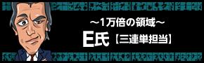 ランキング-E氏『三連単担当』