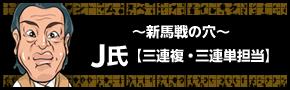 ランキング-J氏『三連複・三連単担当』