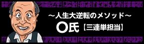 ランキング-O氏『三連単担当』