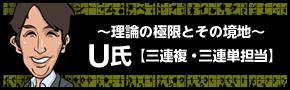 ランキング-U氏『三連複・三連単担当』