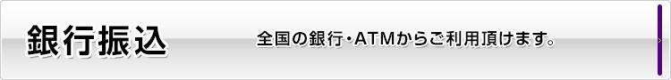 万馬券総合研究所-銀行振込