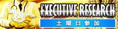 万馬券総合研究所-EXECUTIVE RESEARCH