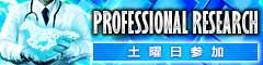 万馬券総合研究所-PROFESSIONAL RESEARCH