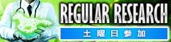 万馬券総合研究所-REGULAR RESEARCH