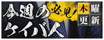 栗東会議-今週のケイバ人