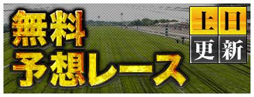 栗東会議-無料予想レース