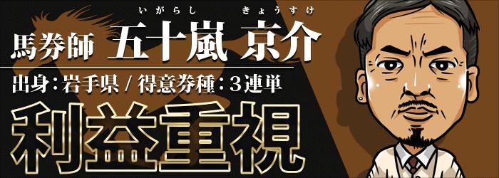 的中総選挙-五十嵐京介の利益重視