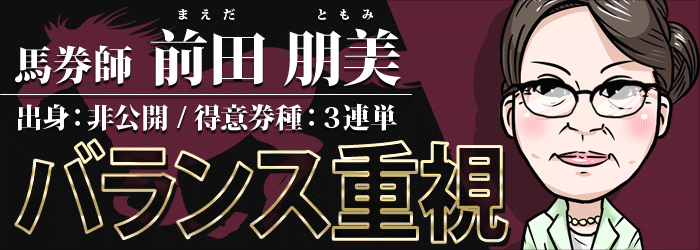的中総選挙-前田朋美のバランス重視