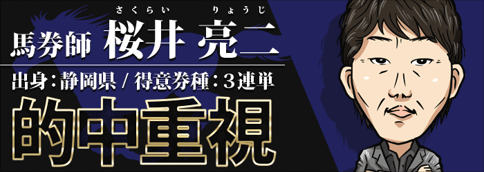 的中総選挙-櫻井亮二の的中重視