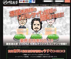 的中総選挙-TOP