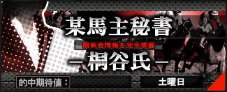 競馬インサイトの有料情報_某馬主秘書桐谷氏_120ポイント