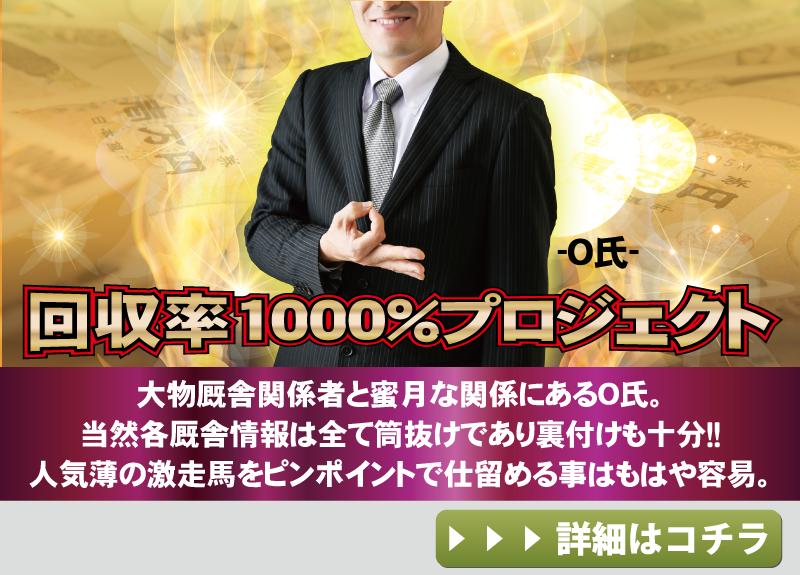 競馬必勝VICTORY-回収率1000プロジェクト