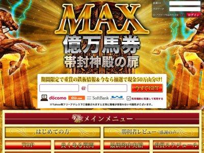 MAX億万馬券-TOPイメージ