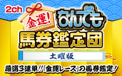 UMAチャンネル-なんでも馬券鑑定団