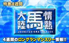 UMAチャンネル-大陸馬情熱
