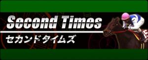 的中タイムズ-セカンドタイムズ