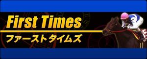 的中タイムズ-ファーストタイムズ