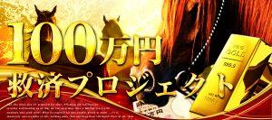 金の鞍-100万円救済プロジェクト