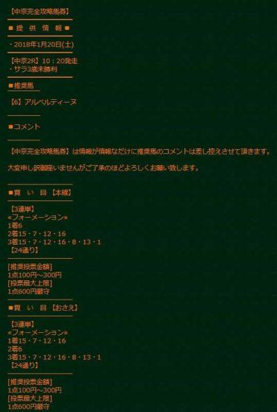 ギャロップジャパン_中京2R_中京完全攻略馬券買い目_悪質2ch競馬予想の検証