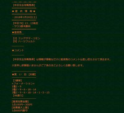 ギャロップジャパン_中京7R_中京完全攻略馬券買い目_悪質2ch競馬予想の検証