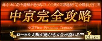 ギャロップジャパン_有料情報_中京完全攻略_悪質2ch競馬予想の検証